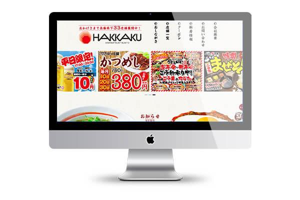 ホームページ・のぼり・パンフレットなどの販促物