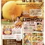 01_飲食チラシ パン02