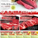 03_飲食チラシ 焼肉06
