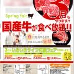 04_飲食チラシ 焼肉07