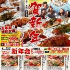 29_飲食チラシ 居酒屋09