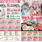 34_飲食チラシ 焼肉03