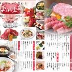 35_飲食チラシ 焼肉04