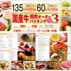 37_飲食チラシ 焼肉05