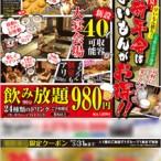 38_飲食チラシ 食堂01