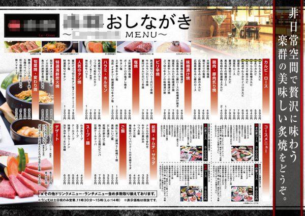 広島県広島市焼肉店折込チラシ