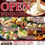 兵庫県神戸市の居酒屋チラシ