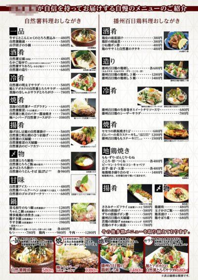 兵庫県神戸市 居酒屋チラシ