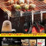 兵庫県神戸市 焼鳥屋の折込チラシ