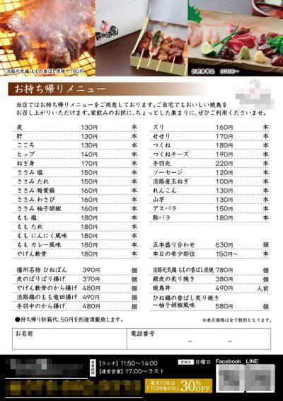 兵庫県神戸市 焼鳥屋折込チラシ
