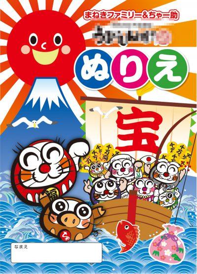 兵庫県お好み焼き屋塗り絵パンフレット
