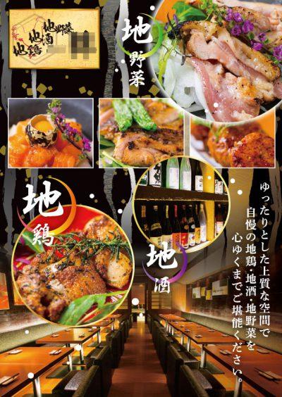 兵庫県神戸市居酒屋フライヤー