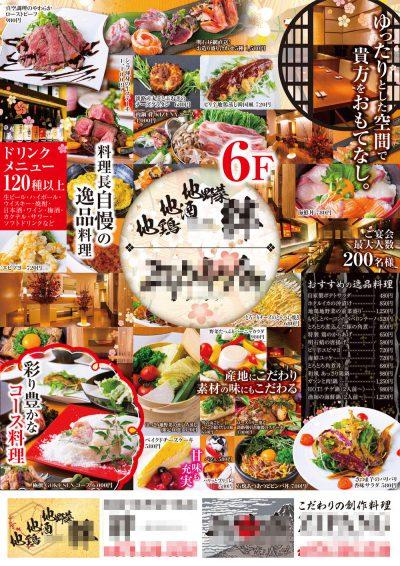 兵庫県神戸市創作料理店看板ポスター