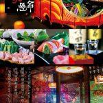 兵庫県神戸市和風居酒屋フライヤー