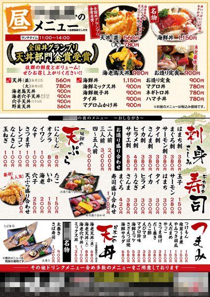 大阪府大阪市定食・丼モノ屋折込チラシ