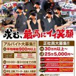 兵庫県飲食業求人チラシ