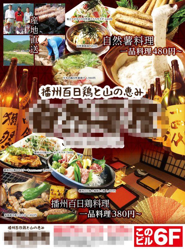 兵庫県神戸市自然薯居酒屋ビル看板