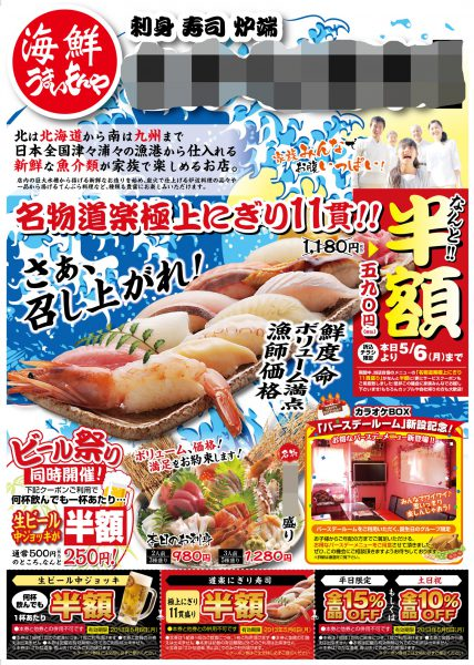 兵庫県姫路市名物にぎり半額告知折込チラシ