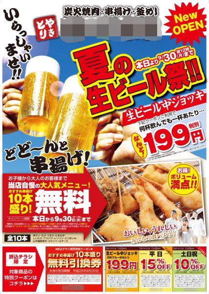 栃木県焼鳥屋折込チラシ