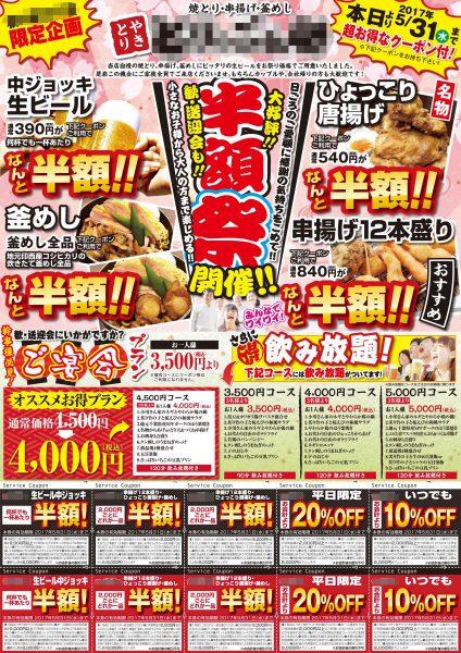 千葉県印西市焼鳥屋折込チラシ