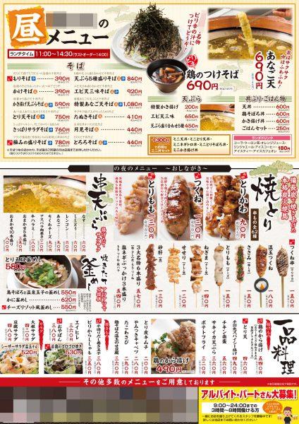 千葉県香取市お得クーポン付き折込チラシ