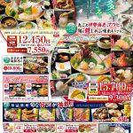 愛知県ホテル旅館季節プラン案内折込チラシ