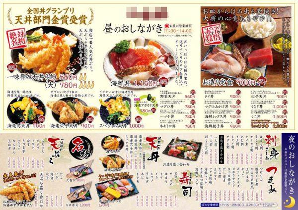 大阪府天ぷら・天丼屋のA4パンフレット