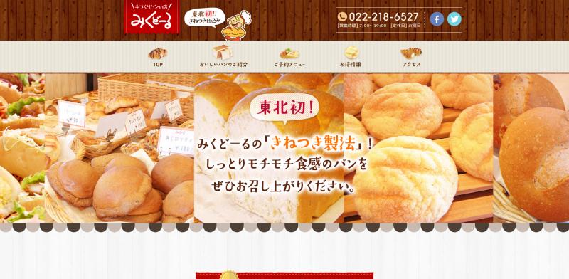 みくどーる│仙台市泉区の手づくりりパンの店みくどーる