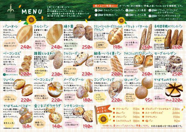 パン屋さんの3周年記念ポスティングチラシ【大阪府】
