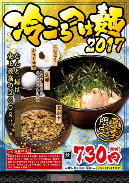 兵庫県ラーメン屋つけ麺POP