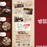 大阪府肉バル店舗紹介パンフレット【ダイニングバレストラン】