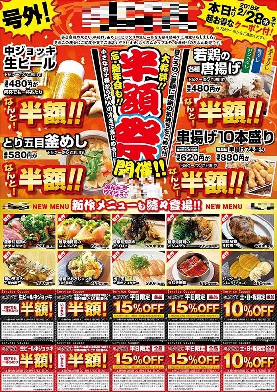 【大阪】忘年会・新年会折込チラシ【奈良】