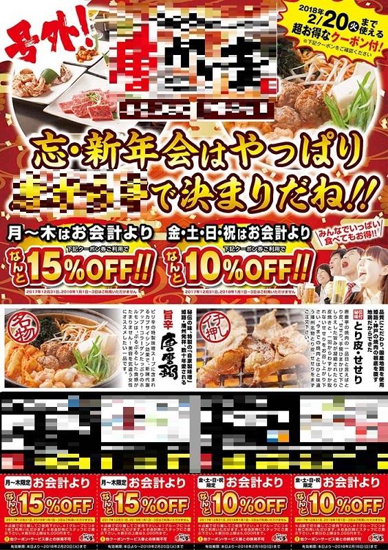 三重県居酒屋チラシ表