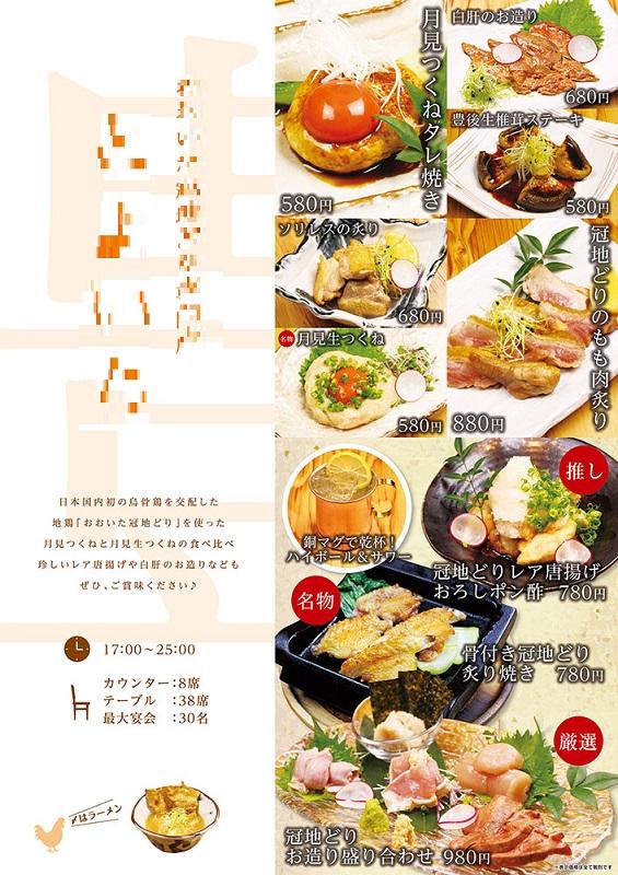 兵庫県神戸市居酒屋看板